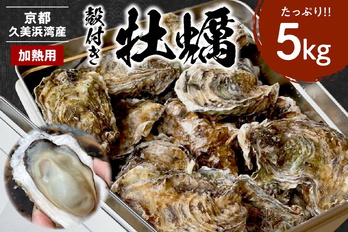 殻付き牡蠣5kg 約50個